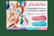 Сделаю ВЕБ баннер любой тематики 146 - kwork.ru
