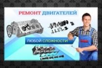 Сделаю ВЕБ баннер любой тематики 199 - kwork.ru