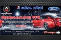 Сделаю ВЕБ баннер любой тематики 194 - kwork.ru