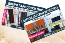 Сделаю ВЕБ баннер любой тематики 193 - kwork.ru