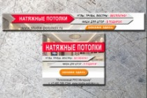 Сделаю ВЕБ баннер любой тематики 191 - kwork.ru