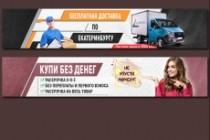 Сделаю ВЕБ баннер любой тематики 162 - kwork.ru