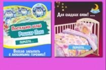 Сделаю ВЕБ баннер любой тематики 160 - kwork.ru