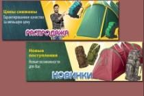 Сделаю ВЕБ баннер любой тематики 157 - kwork.ru