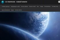 Создание сайтов на конструкторе сайтов WIX, nethouse 213 - kwork.ru