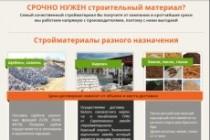 Создание сайтов на конструкторе сайтов WIX, nethouse 210 - kwork.ru