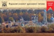 Создание сайтов на конструкторе сайтов WIX, nethouse 195 - kwork.ru