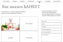 Создание сайтов на конструкторе сайтов WIX, nethouse 177 - kwork.ru