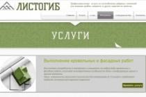 Создание сайтов на конструкторе сайтов WIX, nethouse 214 - kwork.ru