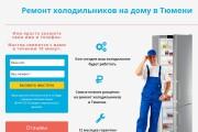 Качественная копия лендинга с установкой панели редактора 200 - kwork.ru