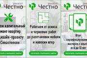 Создаю баннеры на поиск в формате gif для Яндекса 17 - kwork.ru