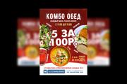 Изготовление дизайна листовки, флаера 139 - kwork.ru