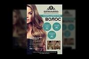 Изготовление дизайна листовки, флаера 137 - kwork.ru