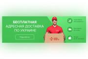 Сделаю качественный баннер 153 - kwork.ru