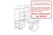 Проект корпусной мебели, кухни. Визуализация мебели 72 - kwork.ru