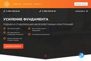 Делаю копии landing page 71 - kwork.ru