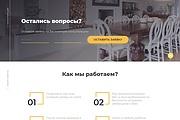 Сайт под ключ. Landing Page. Backend 508 - kwork.ru