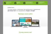 Сделаю адаптивную верстку HTML письма для e-mail рассылок 201 - kwork.ru