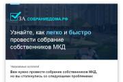 Дизайн Email письма, рассылки. Веб-дизайн 37 - kwork.ru