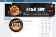 Оформление группы ВКонтакте 29 - kwork.ru