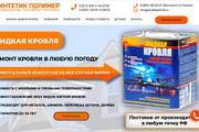 Создам сайт под ключ на WordPress 95 - kwork.ru