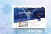 Уникальный дизайн сайта для вас. Интернет магазины и другие сайты 291 - kwork.ru