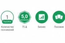 Акция, 1000 установок мобильного приложения из Google Play Market 3 - kwork.ru