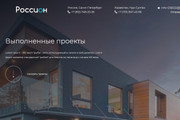 Сверстаю сайт по любому макету 345 - kwork.ru