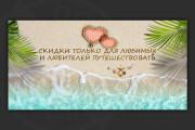 Сделаю качественный баннер 200 - kwork.ru