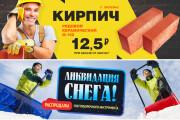 Баннер или слайд 24 - kwork.ru