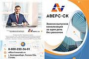 Дизайн брошюры, буклета, лифлета 20 - kwork.ru