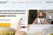 Верстка с Вашего любого макета или же с картинки 38 - kwork.ru