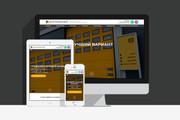 Создам сайт на WordPress с уникальным дизайном, не копия 42 - kwork.ru