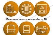 Нарисую 7 иконок в векторе 26 - kwork.ru