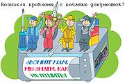 Оперативно нарисую юмористические иллюстрации для рекламной статьи 133 - kwork.ru