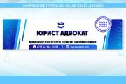 Создам качественный статичный веб. баннер 29 - kwork.ru