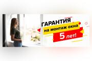 Сделаю качественный баннер 146 - kwork.ru