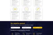 Дизайн страницы сайта 166 - kwork.ru