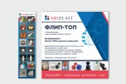 Дизайн для наружной рекламы 238 - kwork.ru