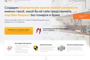 Копия сайта, landing page + админка и настройка форм на почту 125 - kwork.ru