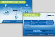 Сделаю презентацию в MS PowerPoint 194 - kwork.ru