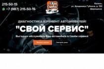 Копирование лендингов, страниц сайта, отдельных блоков 87 - kwork.ru
