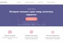 Копирование лендингов, страниц сайта, отдельных блоков 86 - kwork.ru