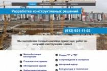 Копирование лендингов, страниц сайта, отдельных блоков 85 - kwork.ru