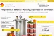 Копирование лендингов, страниц сайта, отдельных блоков 72 - kwork.ru