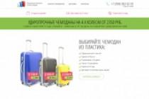 Копирование лендингов, страниц сайта, отдельных блоков 70 - kwork.ru