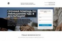 Копирование лендингов, страниц сайта, отдельных блоков 101 - kwork.ru