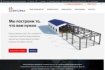 Создание красивого адаптивного лендинга на Вордпресс 165 - kwork.ru