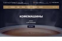 Создание красивого адаптивного лендинга на Вордпресс 182 - kwork.ru