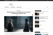 Создание красивого адаптивного лендинга на Вордпресс 175 - kwork.ru